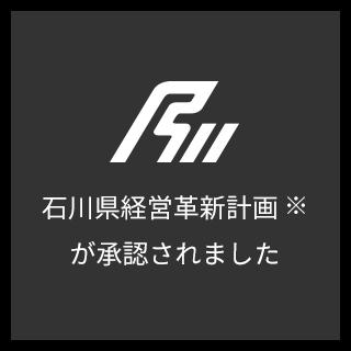 石川県経営革新計画承認
